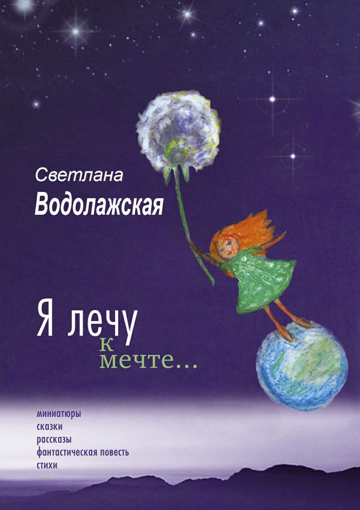 Светлана Водолажская Я лечу к мечте…