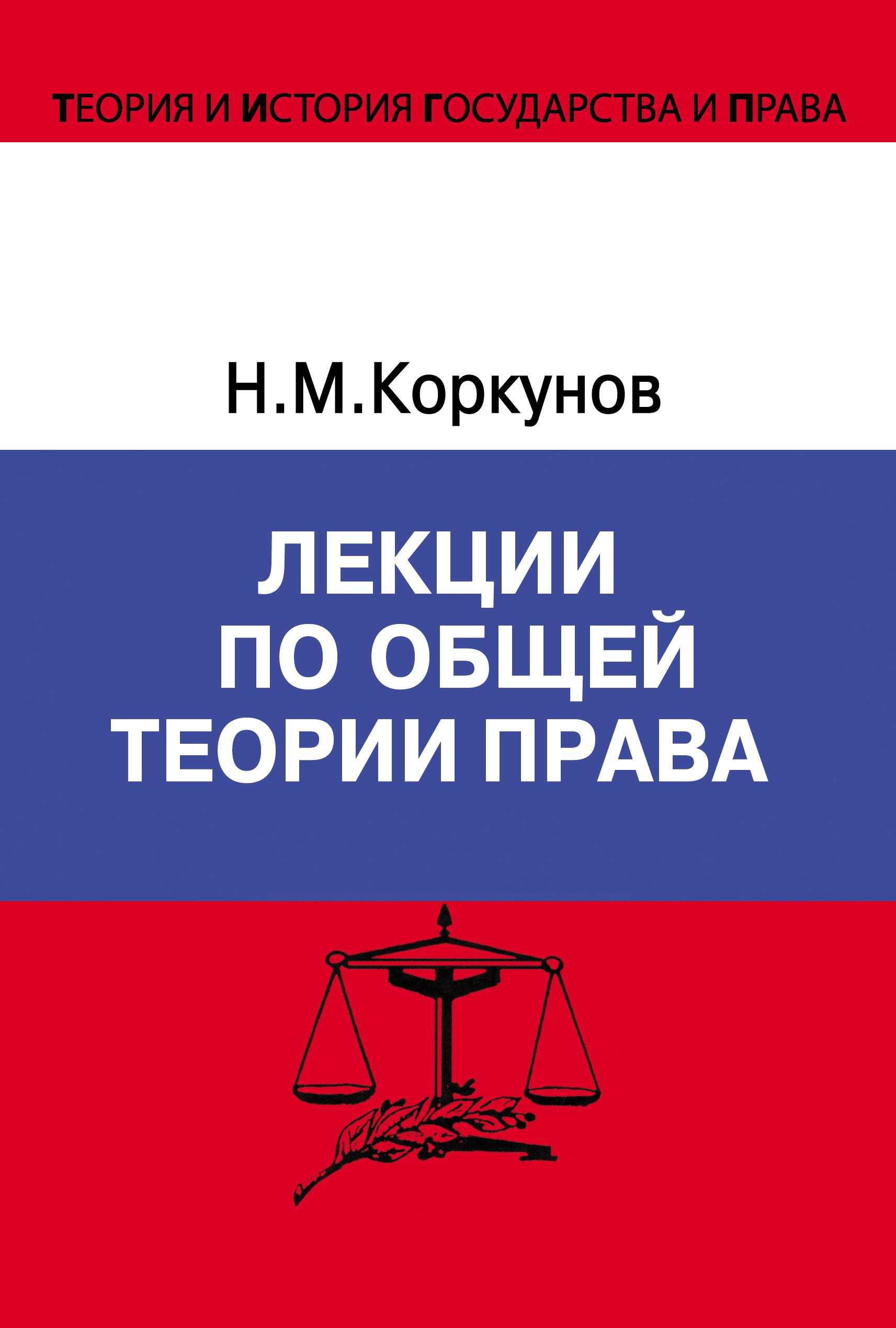 Николай Коркунов Лекции по общей теории права