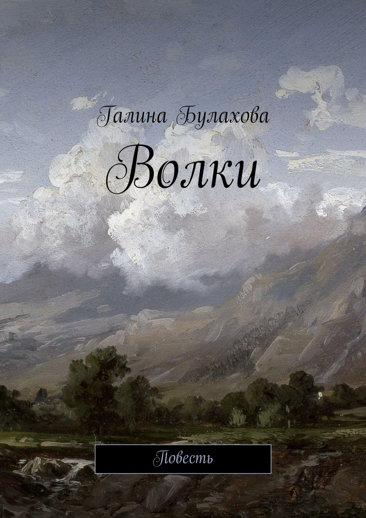 Галина Булахова Волки галина булахова замкнутый круг второй мир мистика