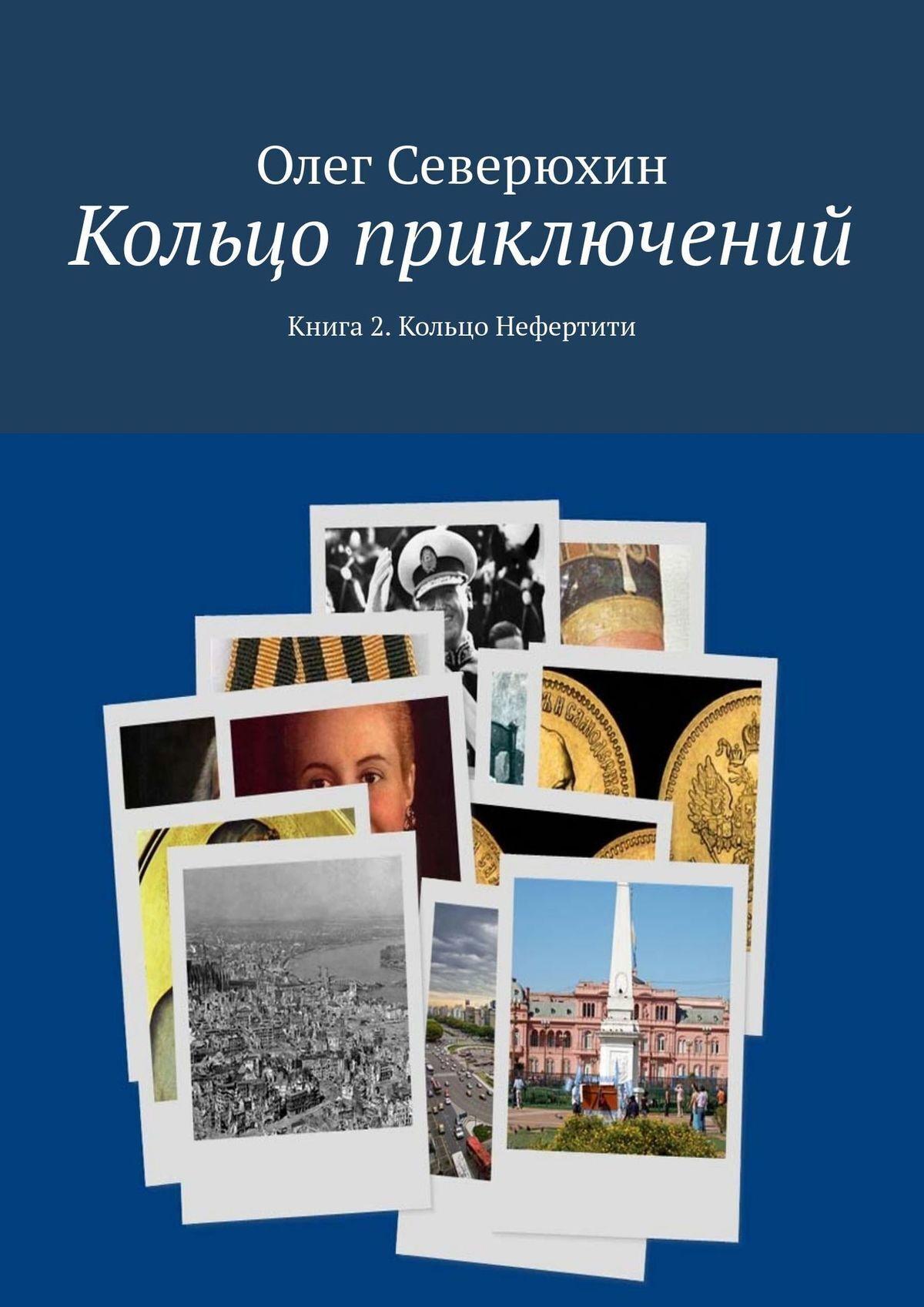 Олег Васильевич Северюхин Кольцо приключений. Книга2. Кольцо Нефертити цена