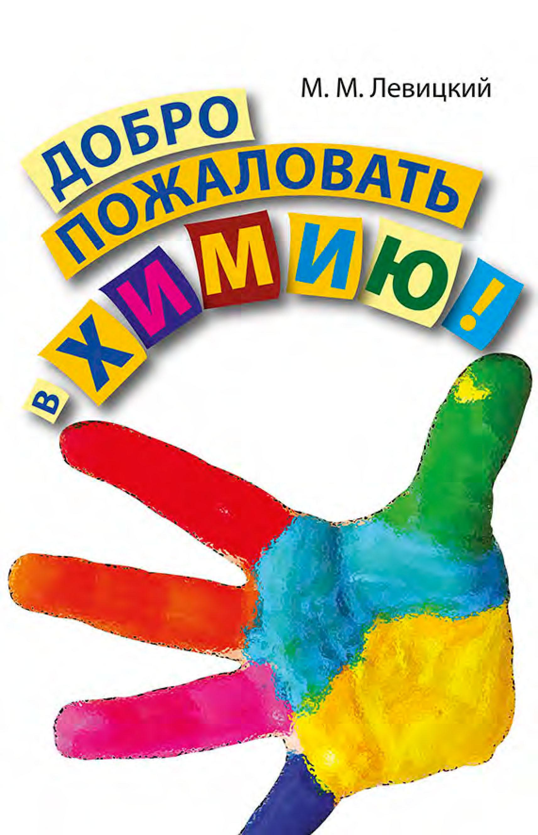 М. М. Левицкий Добро пожаловать в химию! криштул б добро пожаловать в юность