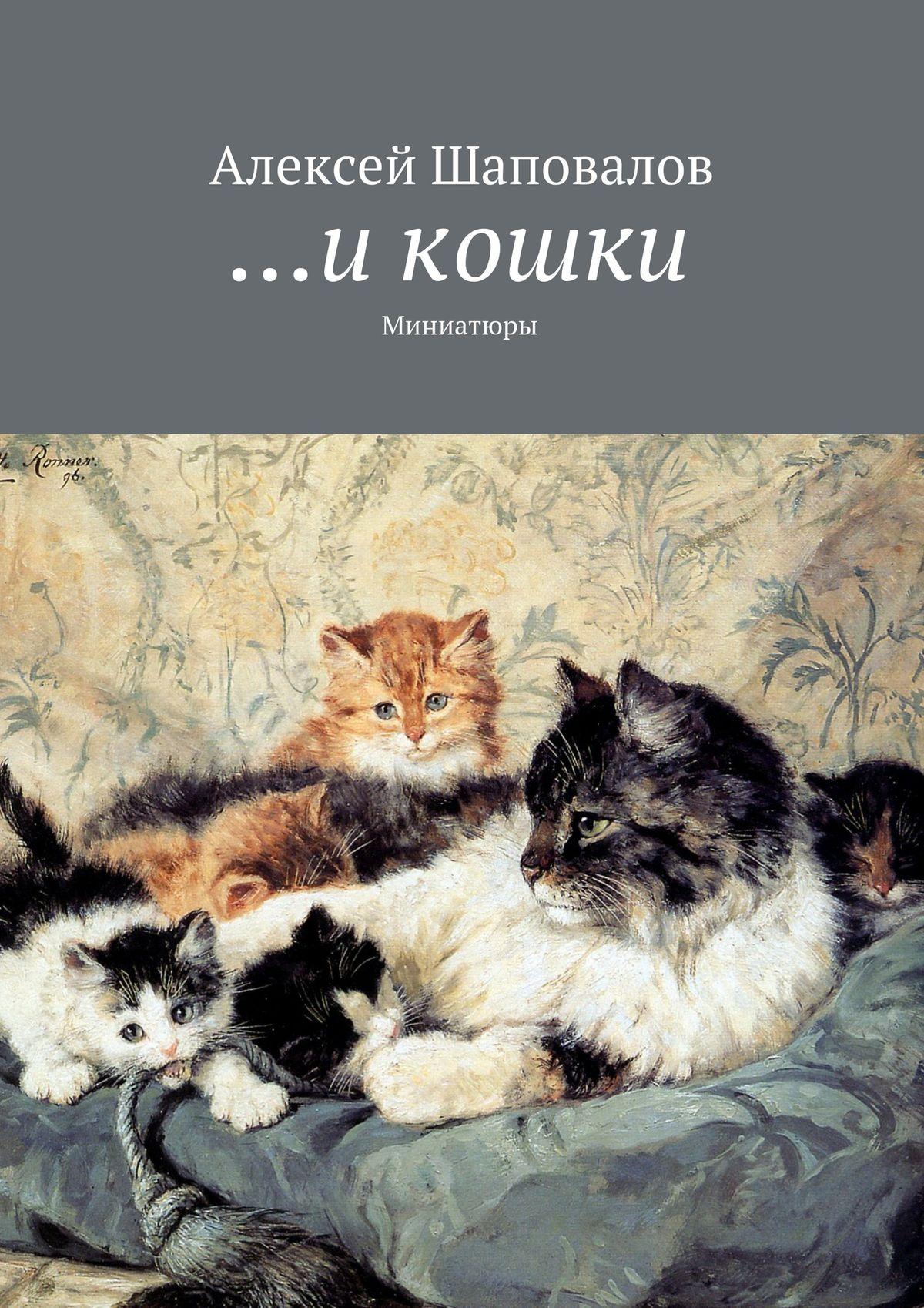 Алексей Шаповалов …и кошки цена