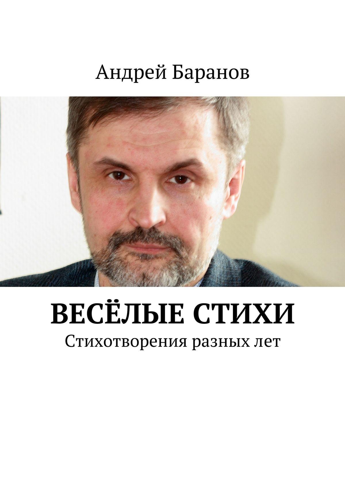 Андрей Баранов Весёлые стихи баранов андрей андрей баранов мамакабо