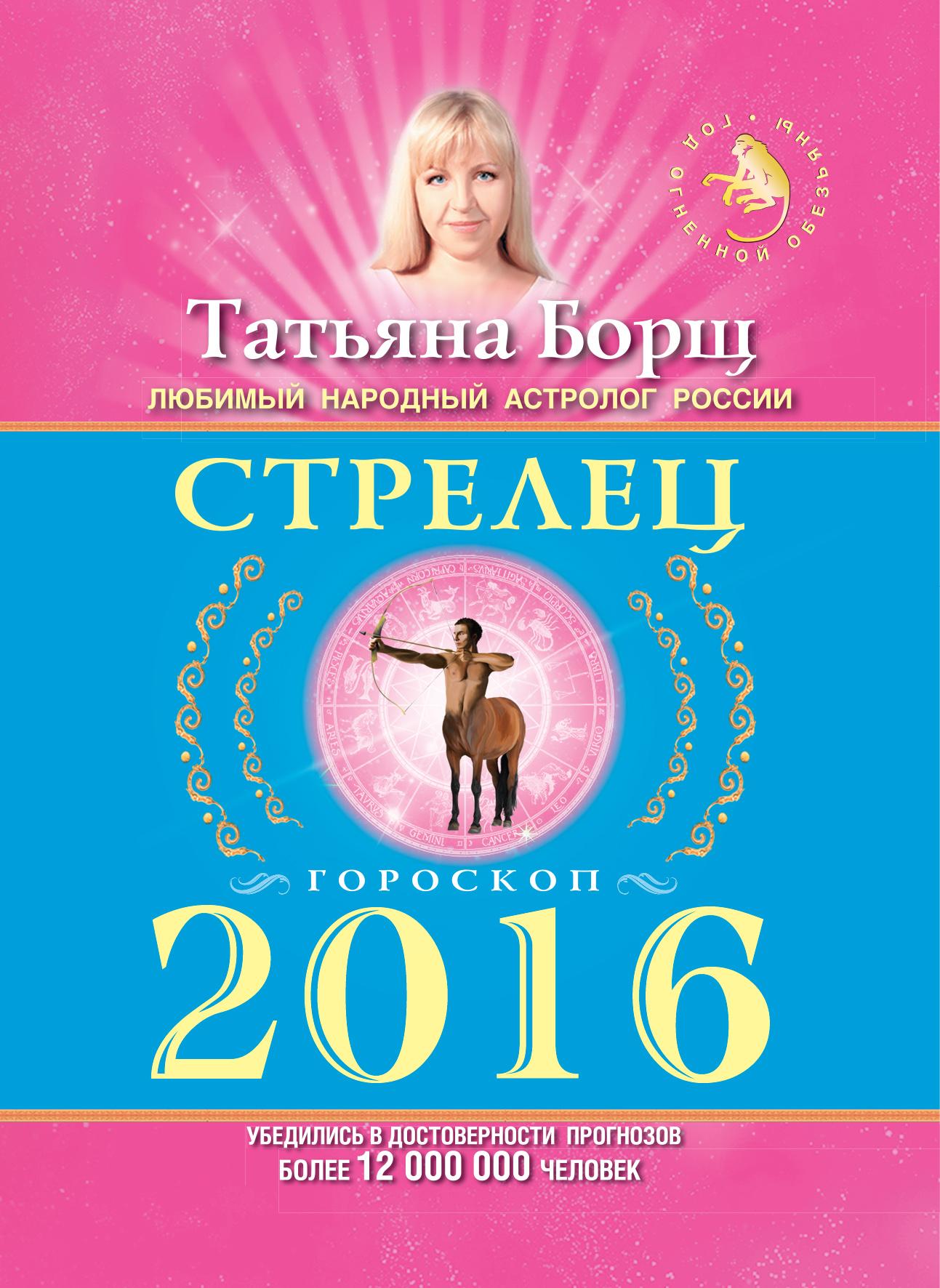 Татьяна Борщ Стрелец. Гороскоп на 2016 год