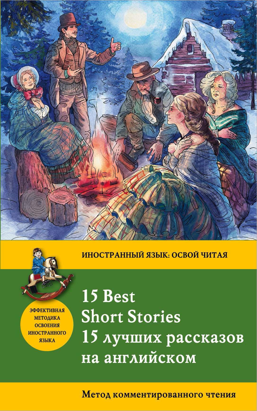 15 luchshikh rasskazov na angliyskom 15 best short stories metod kommentirovannogo chteniya