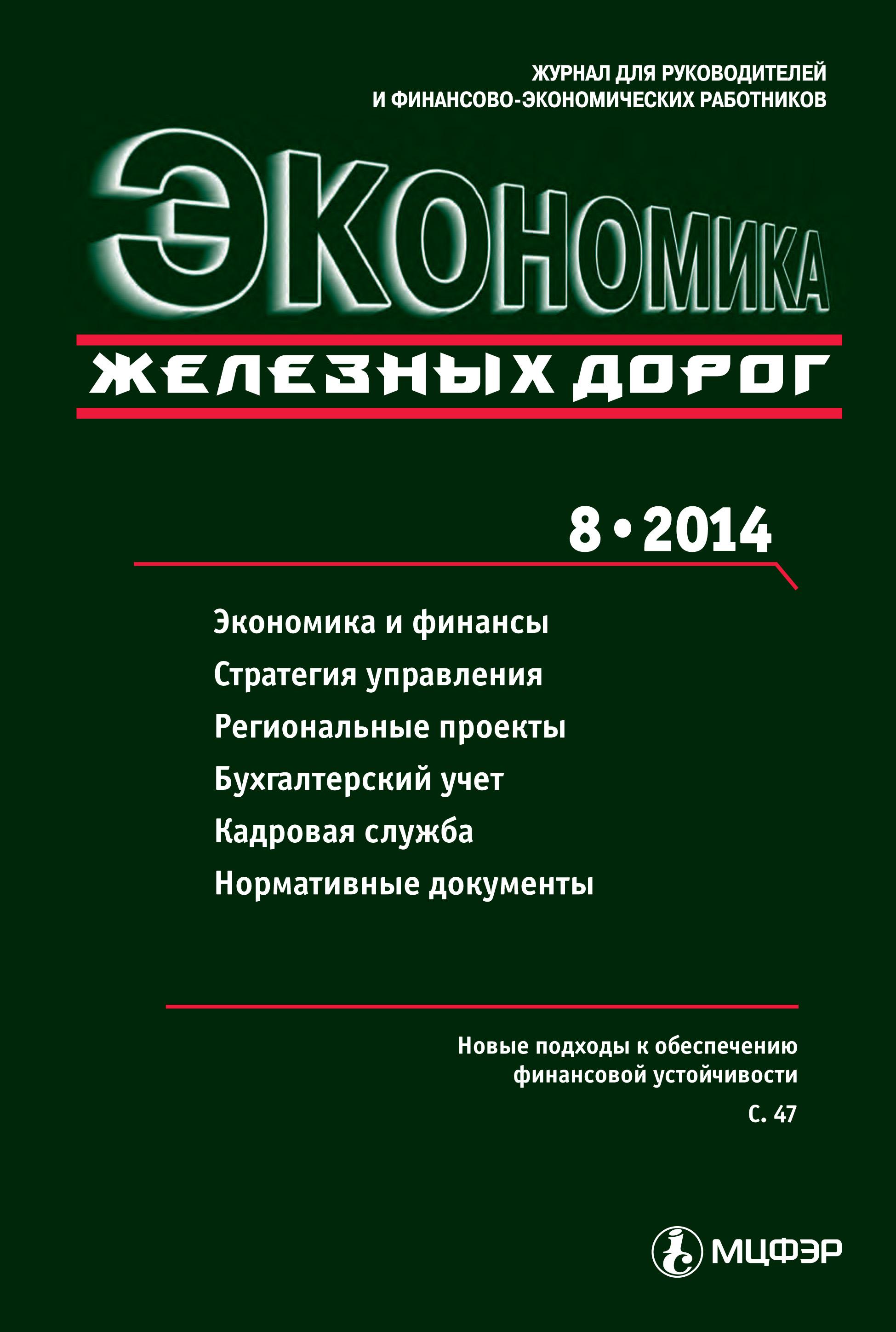 цены на Отсутствует Экономика железных дорог №08/2014  в интернет-магазинах