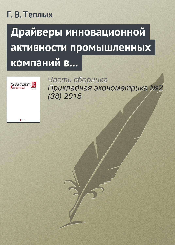 Г. В. Теплых Драйверы инновационной активности промышленных компаний в России