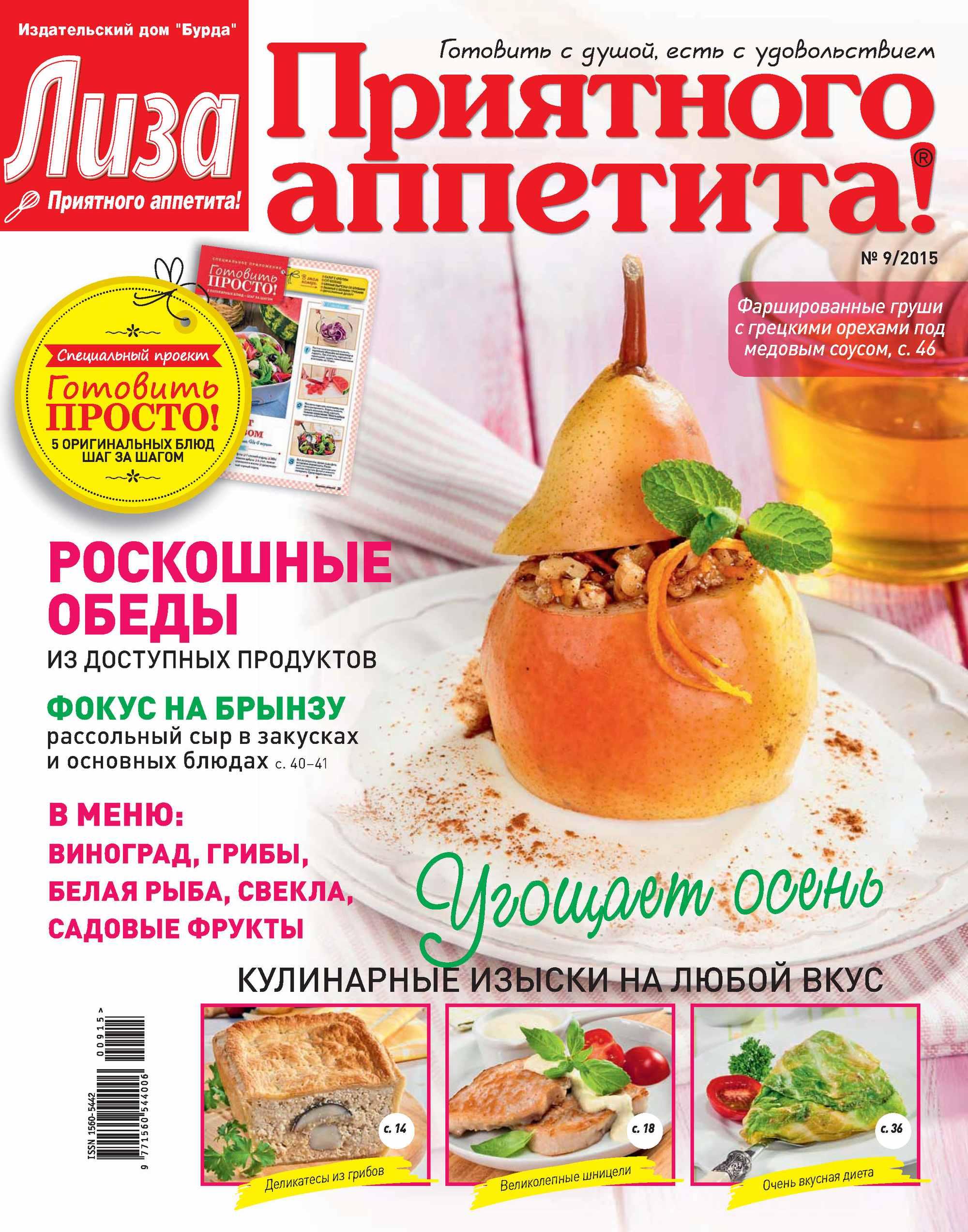 ИД «Бурда» Журнал «Лиза. Приятного аппетита» №09/2015 ид бурда журнал лиза приятного аппетита 04 2015