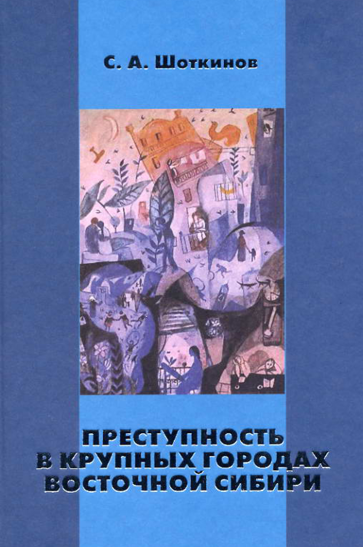 Сергей Шоткинов Преступность в крупных городах Восточной Сибири