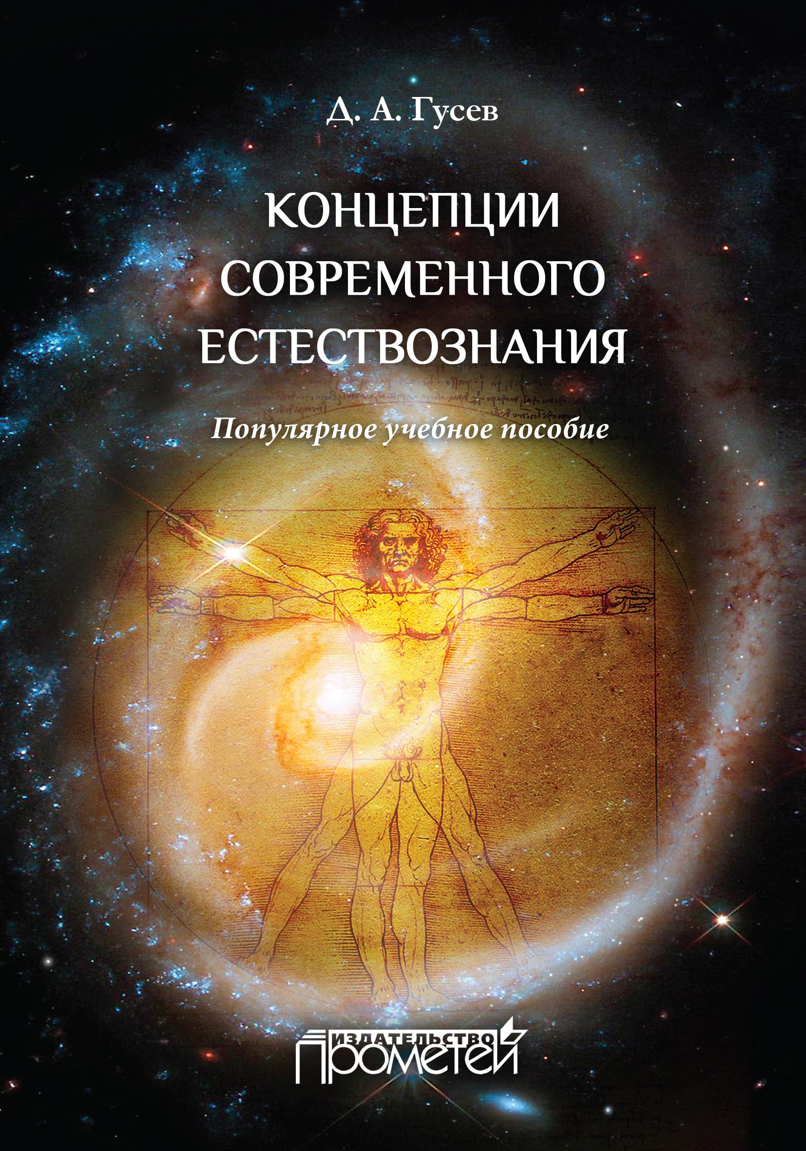 Д. А. Гусев Концепции современного естествознания. Популярное учебное пособие цена