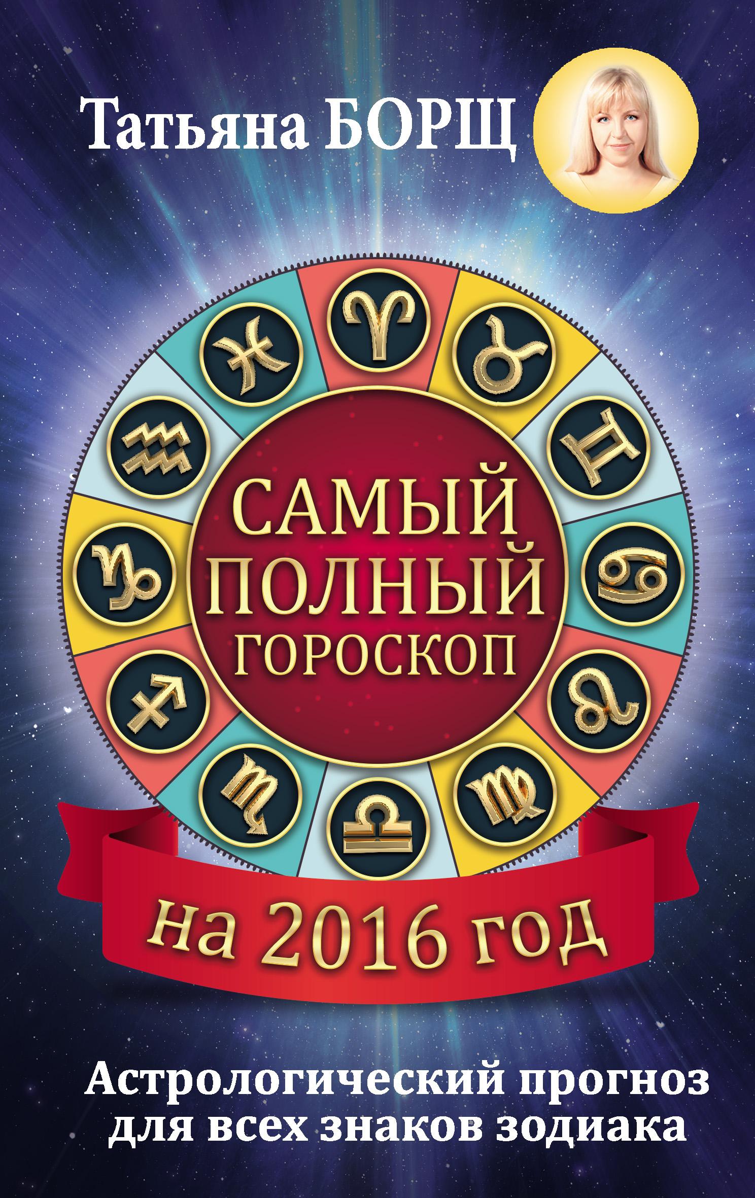 Татьяна Борщ Самый полный гороскоп на 2016 год шампунь schauma schauma sc012lwsii35