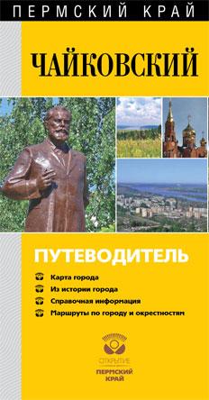 А. В. Черных Чайковский. Путеводитель