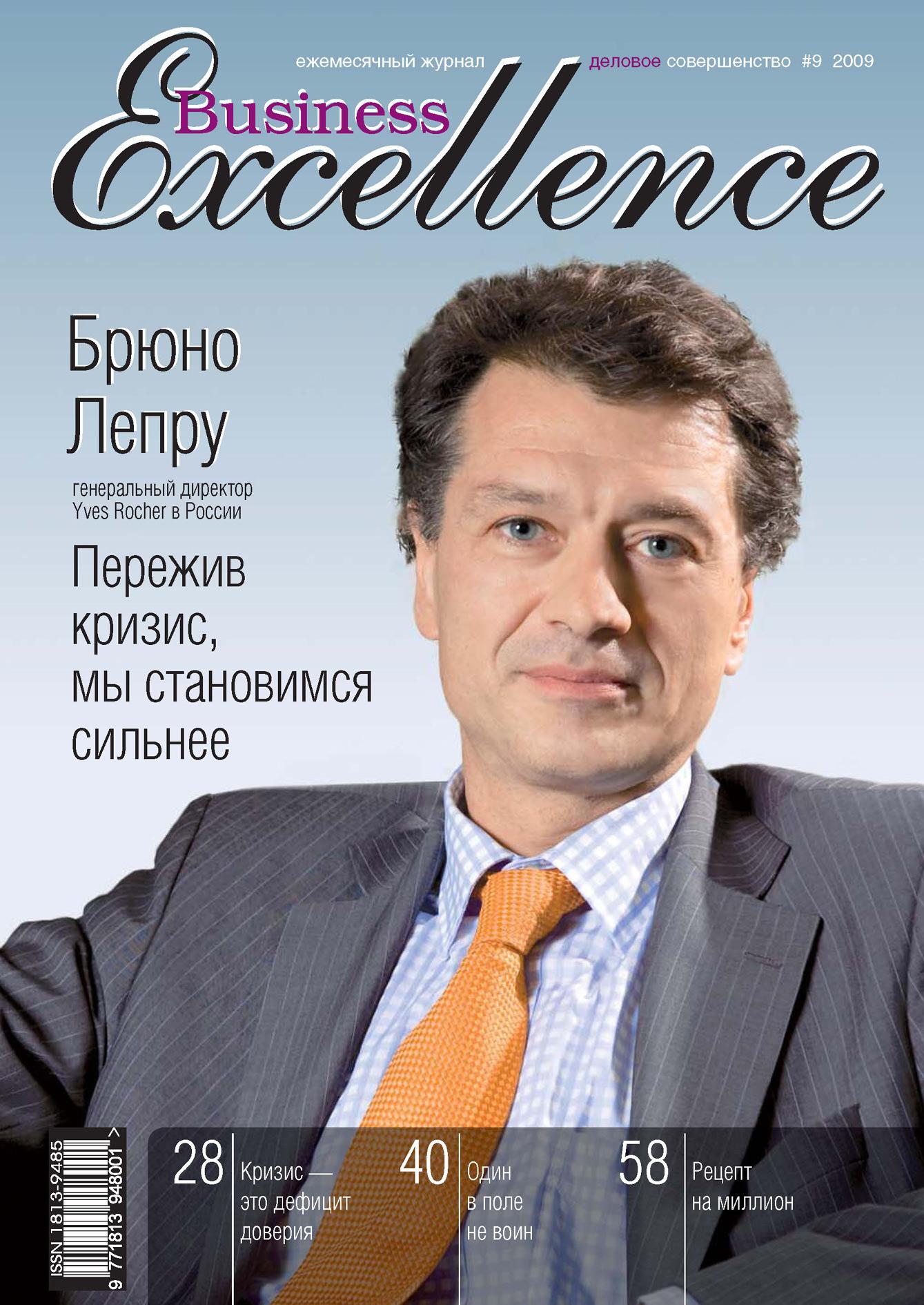 Отсутствует Business Excellence (Деловое совершенство) № 9 2009