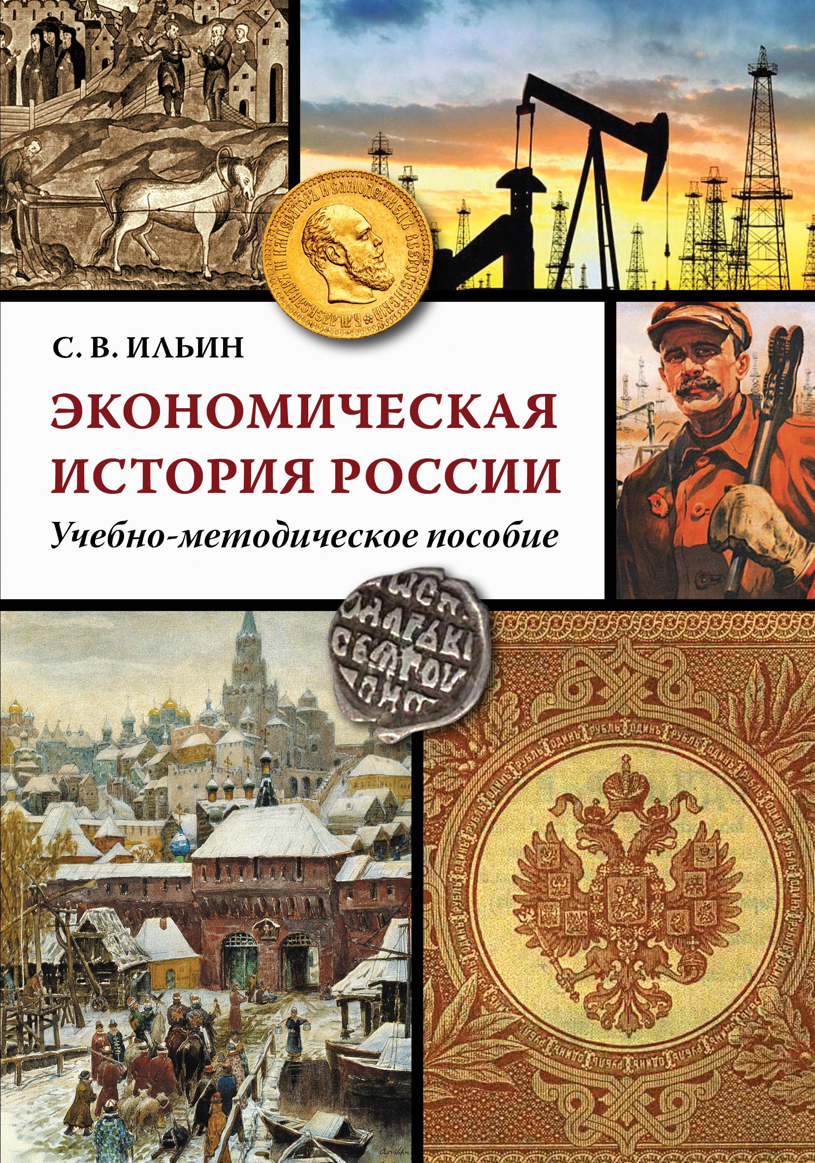 Фото - С. В. Ильин Экономическая история России и а ильин творческая идея нашего будущего