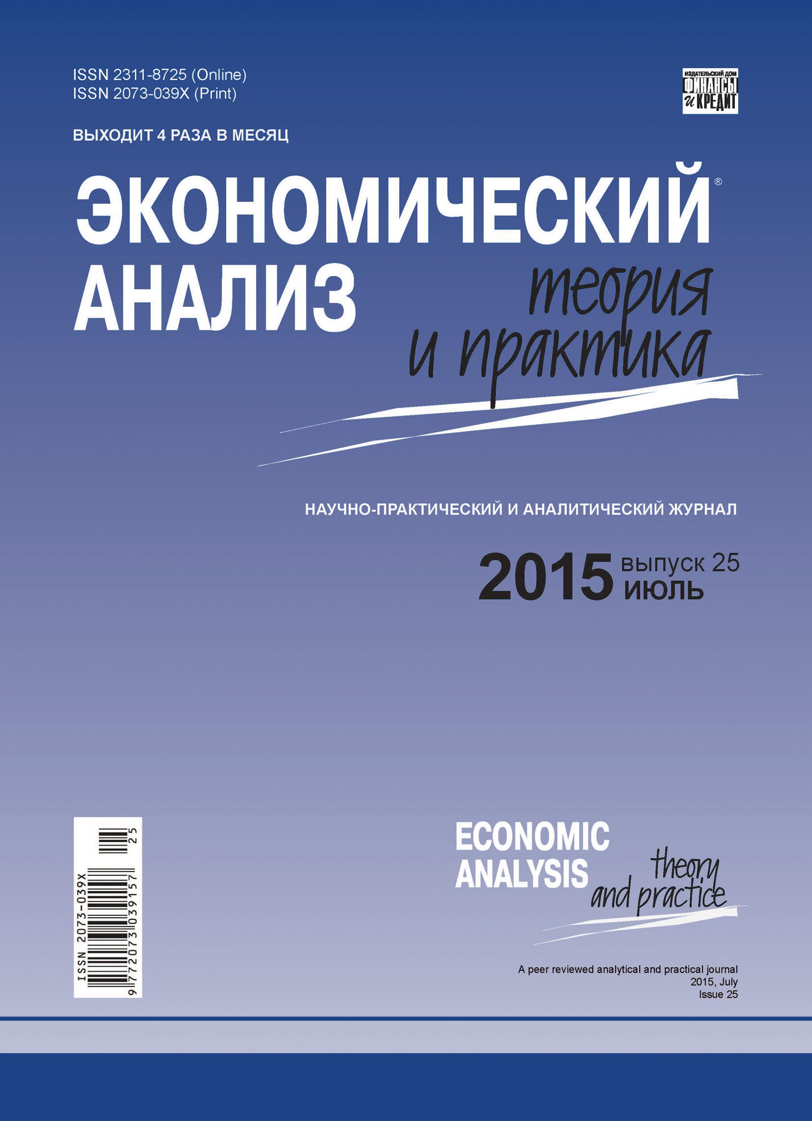 Отсутствует Экономический анализ: теория и практика № 25 (424) 2015 отсутствует экономический анализ теория и практика 4 403 2015