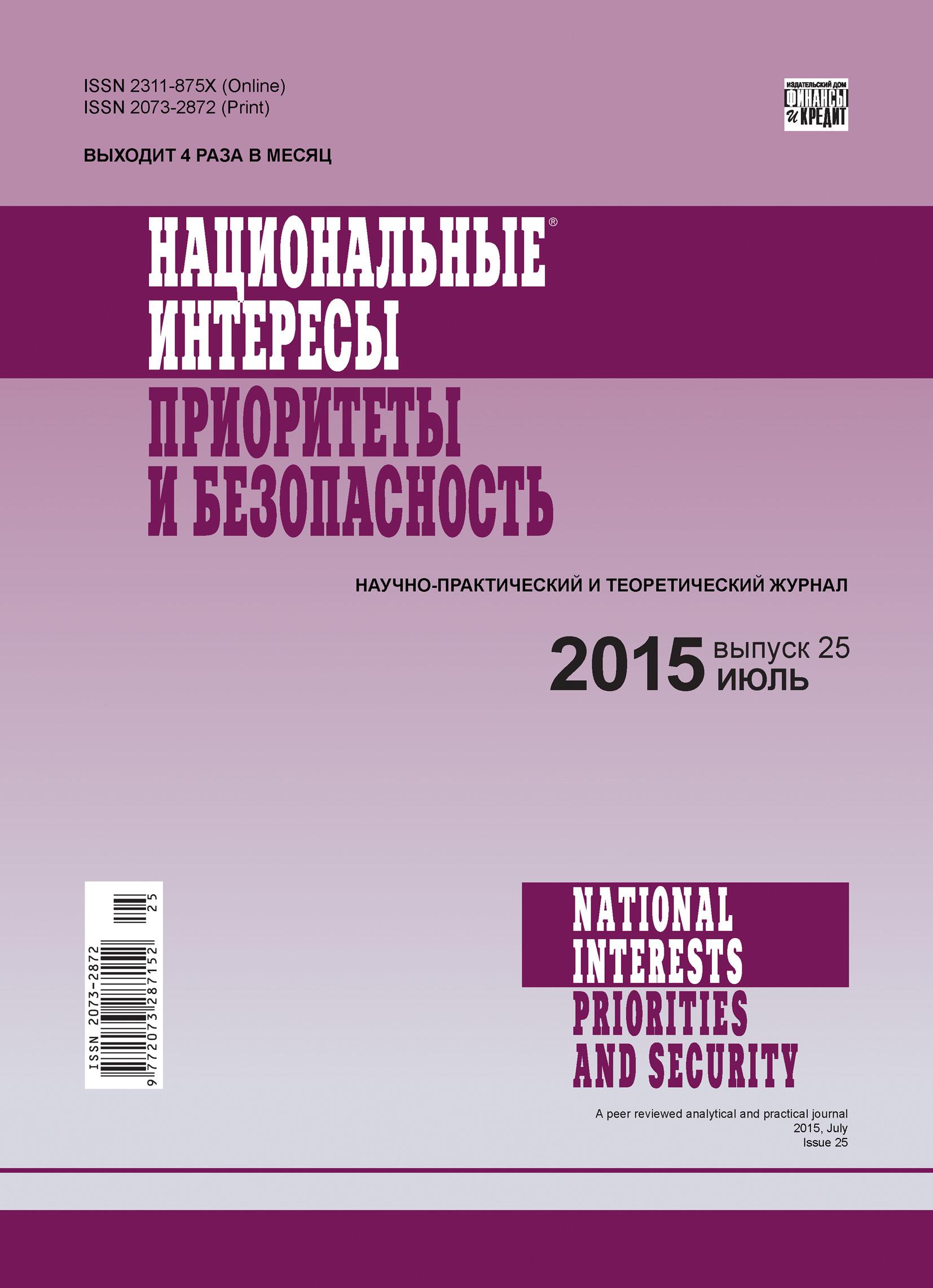 Отсутствует Национальные интересы: приоритеты и безопасность № 25 (310) 2015