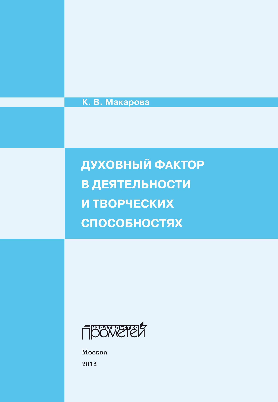 цены на Карина Макарова Духовный фактор в деятельности и творческих способностях  в интернет-магазинах