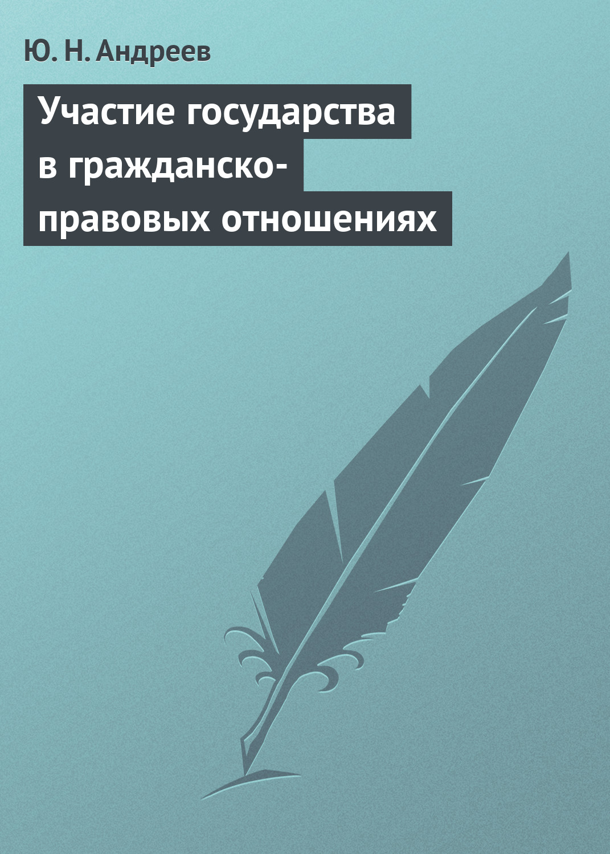 Ю. Н. Андреев Участие государства в гражданско-правовых отношениях цена