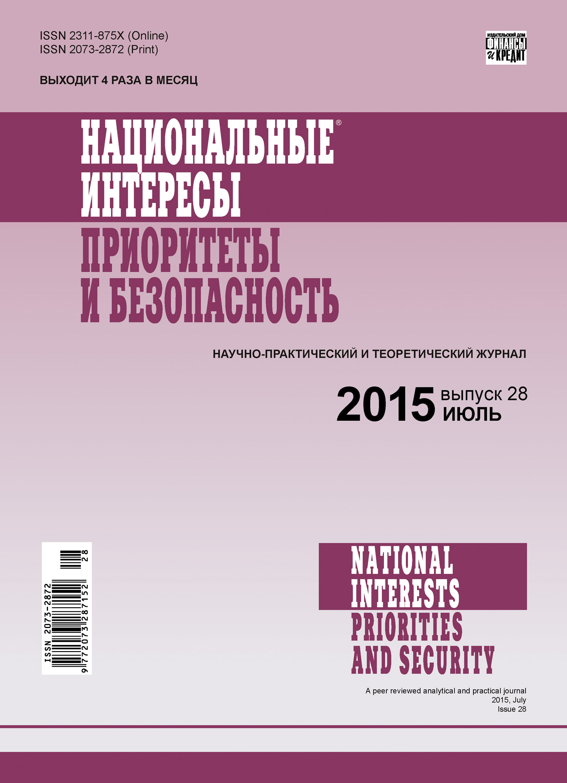 Отсутствует Национальные интересы: приоритеты и безопасность № 28 (313) 2015 отсутствует национальные интересы приоритеты и безопасность 41 326 2015