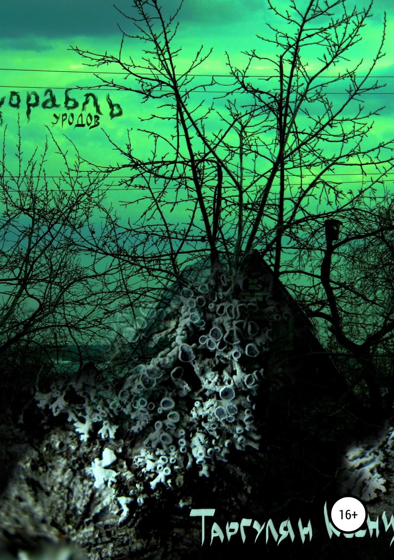 Фото - Ксения Оганесовна Таргулян Корабль уродов левицкий а я сталкер рождение зоны