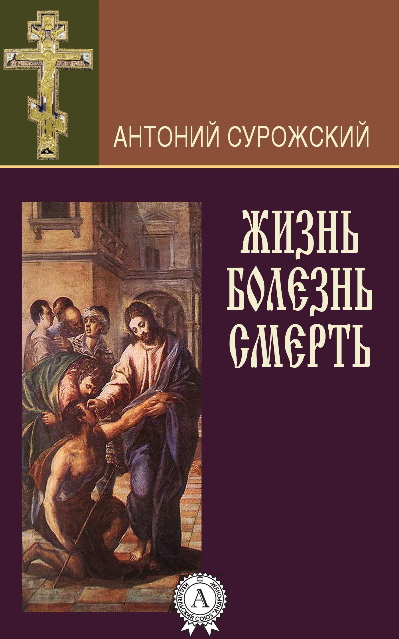 митрополит Антоний Сурожский Жизнь. Болезнь. Смерть цена