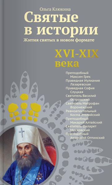 цены О. П. Клюкина Святые в истории. Жития святых в новом формате. XVI-XIX века