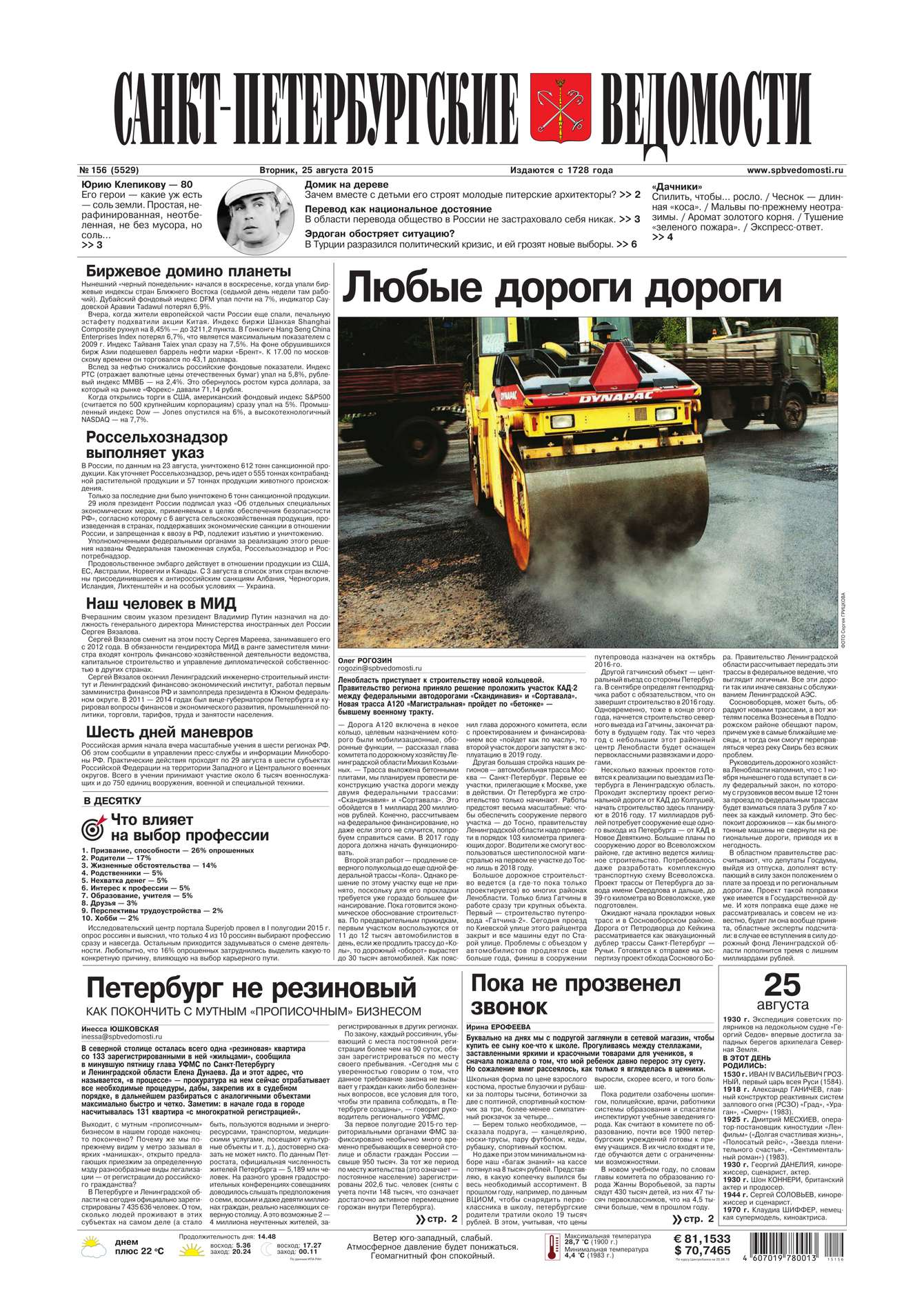 Санкт-Петербургские ведомости 156-2015