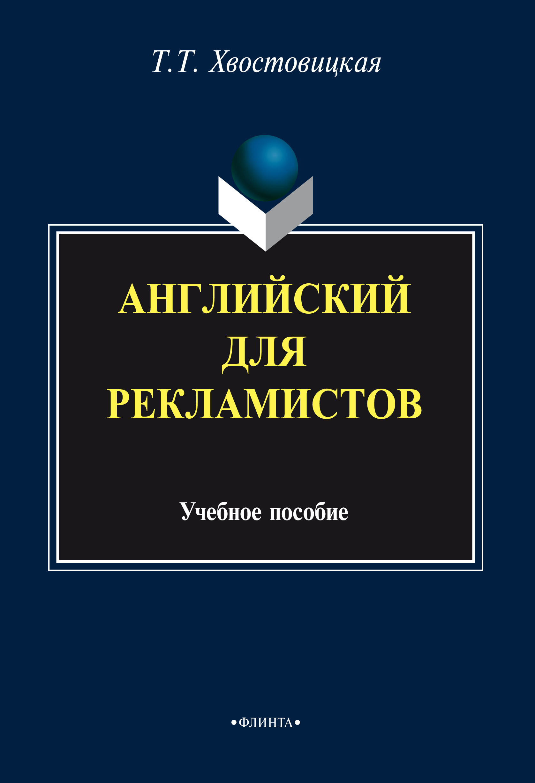 Т. Т. Хвостовицкая Английский для рекламистов: учебное пособие качурина т приготовление блюд из рыбы учебное пособие