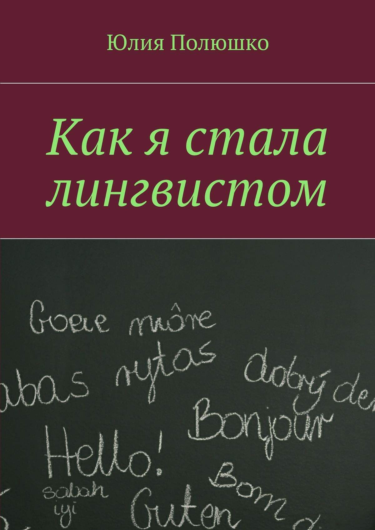 Юлия Полюшко Как я стала лингвистом