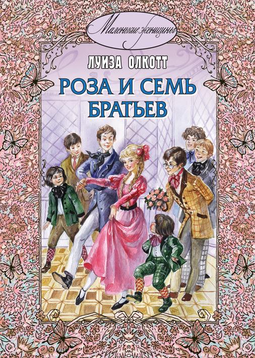 Луиза Мэй Олкотт Роза и семь братьев олкотт л м роза и семь братьев isbn 978 5 91921 396 3
