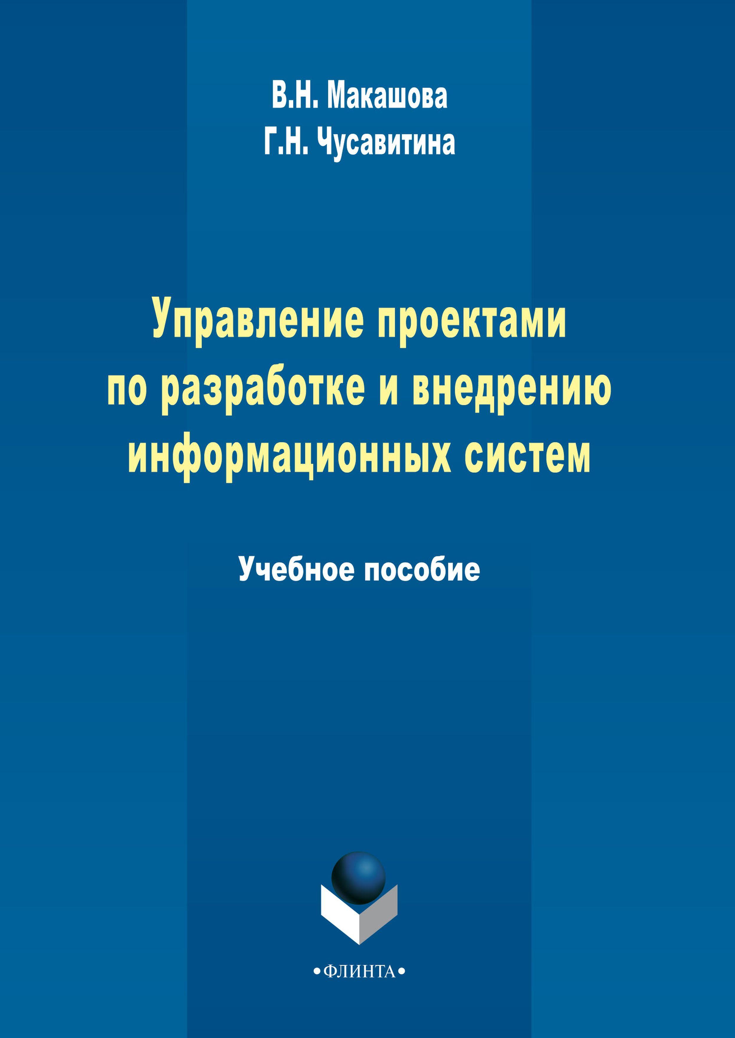Г. Н. Чусавитина Управление проектами по разработке и внедрению информационных систем г н исаев проектирование информационных систем