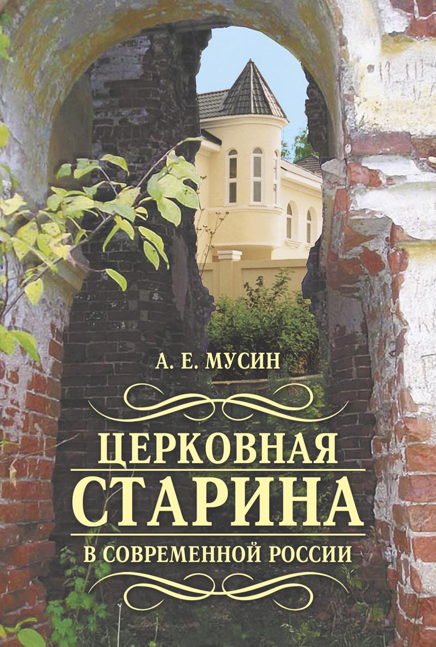 Александр Мусин Церковная старина в современной России недорого