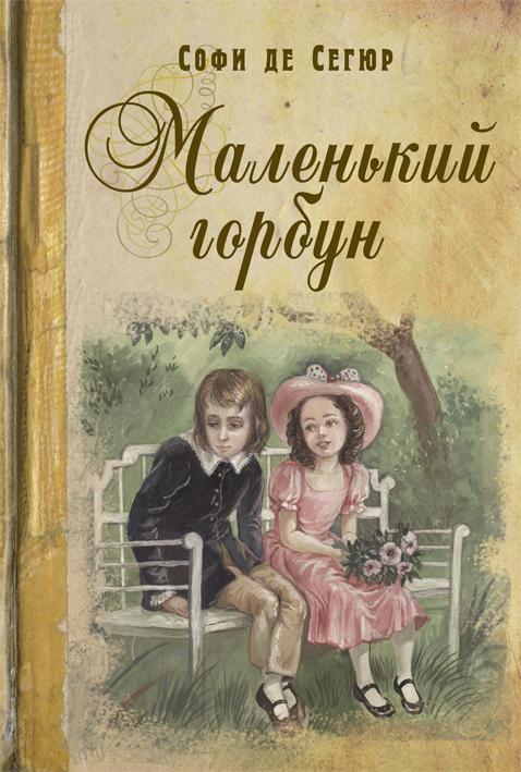 София де Сегюр Маленький горбун софия де сегюр медвежонок новые волшебные сказки для маленьких детей