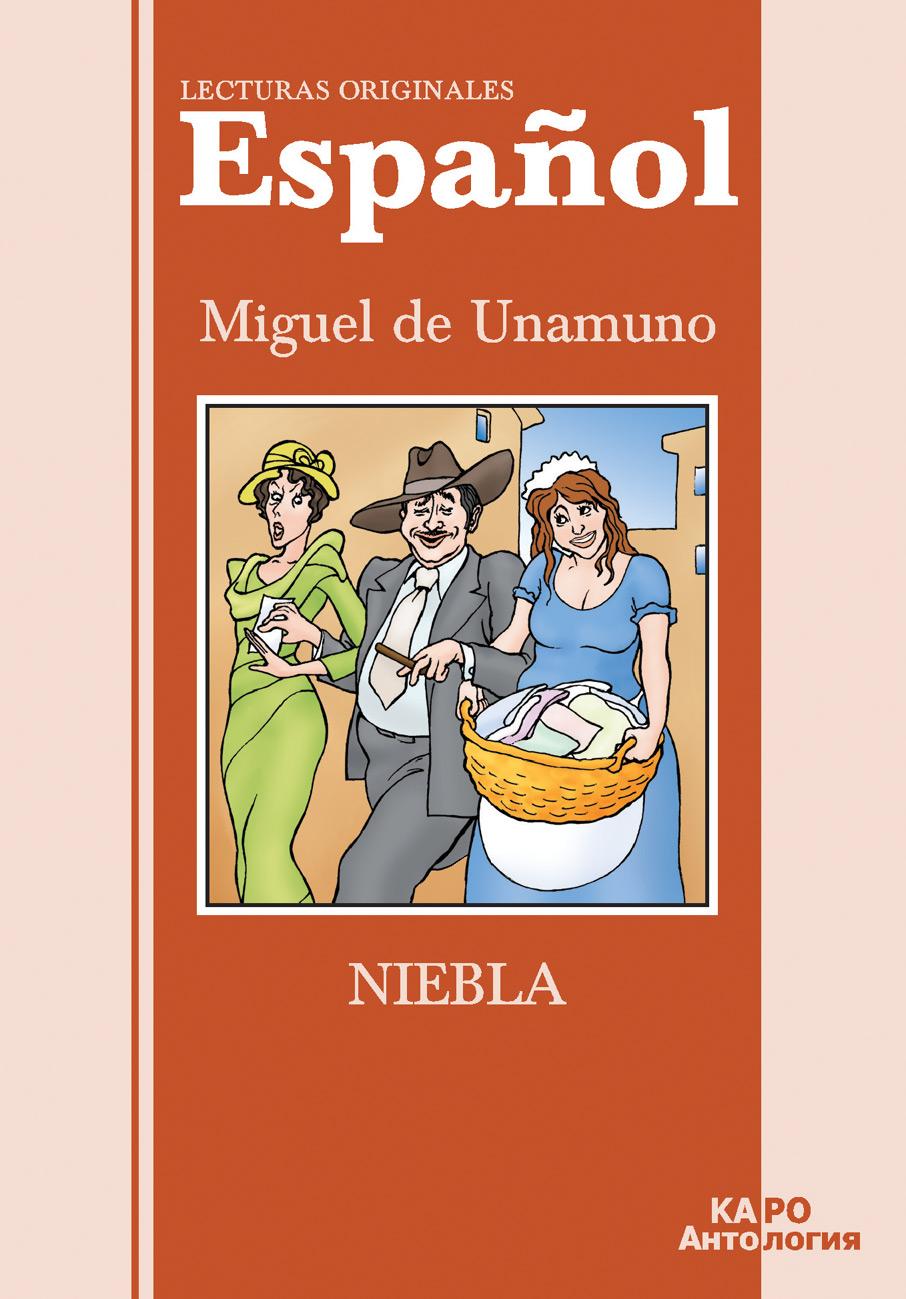 Мигель де Унамуно Туман. Книга для чтения на испанском языке альенде и история евы луны книга для чтения на испанском языке