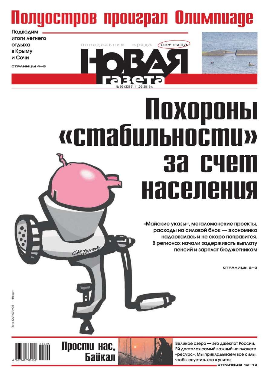 Редакция газеты Новая Газета Новая газета 99-2015 редакция газеты новая газета новая газета 99 2015