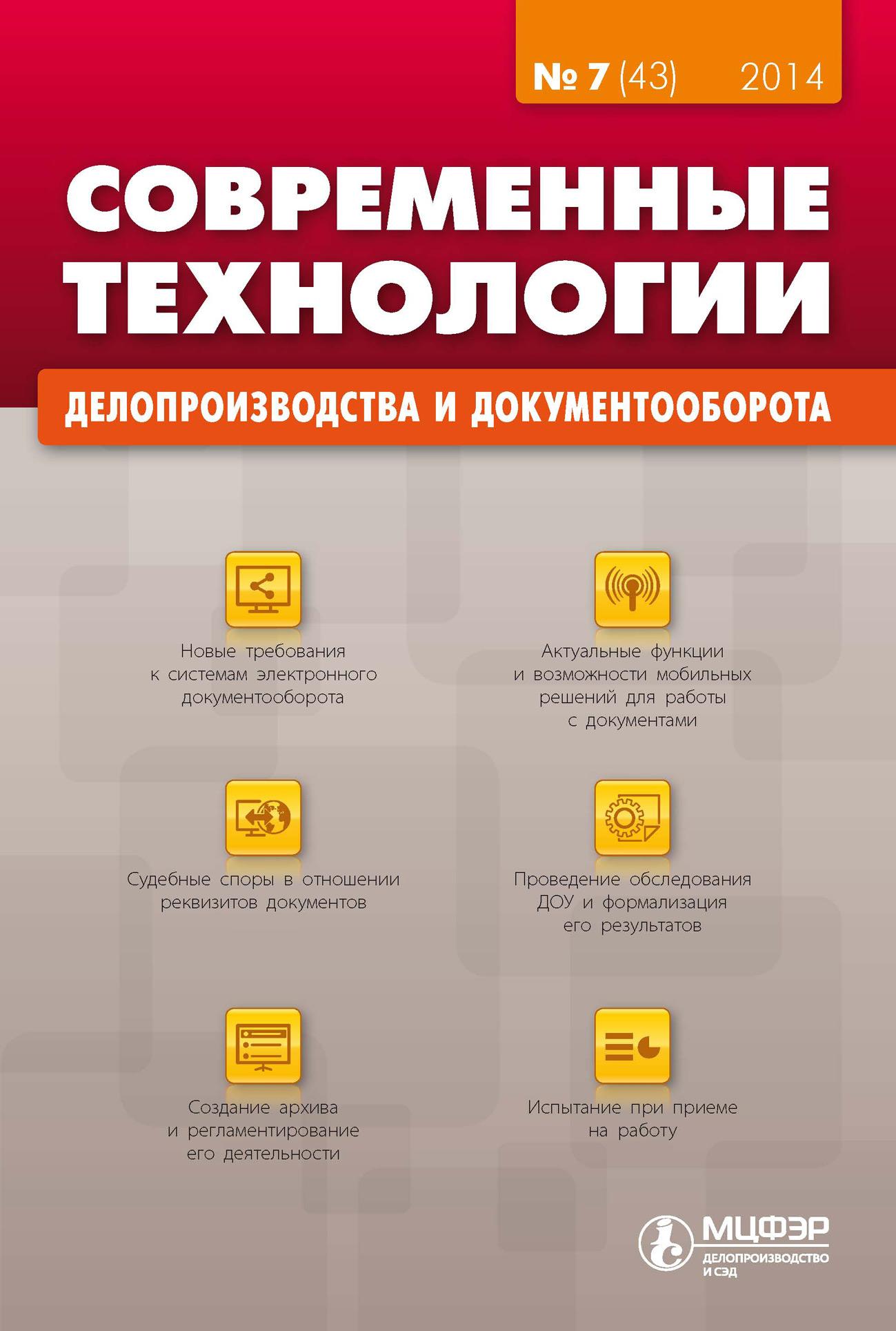 Отсутствует Современные технологии делопроизводства и документооборота № 7 43 2014