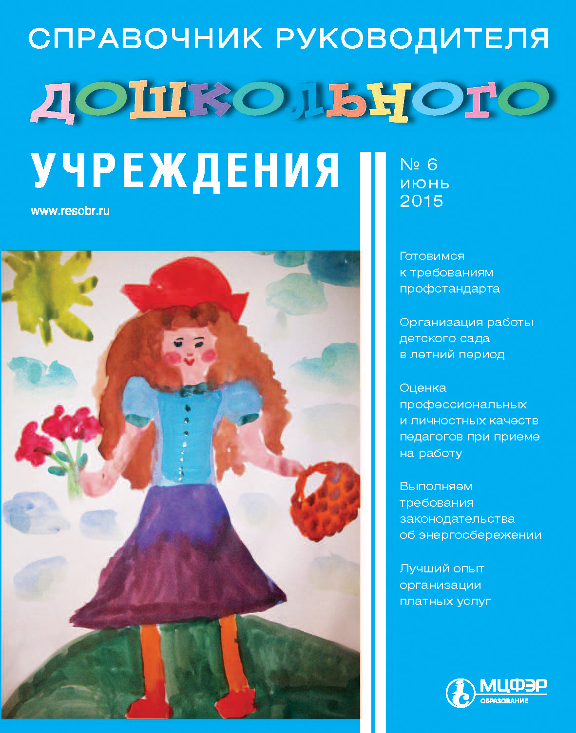 Отсутствует Справочник руководителя дошкольного учреждения № 6 2015 медработник дошкольного образовательного учреждения 7 2016
