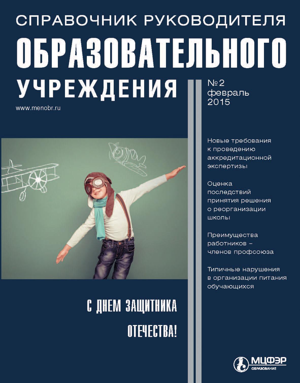 Отсутствует Справочник руководителя образовательного учреждения № 2 2015