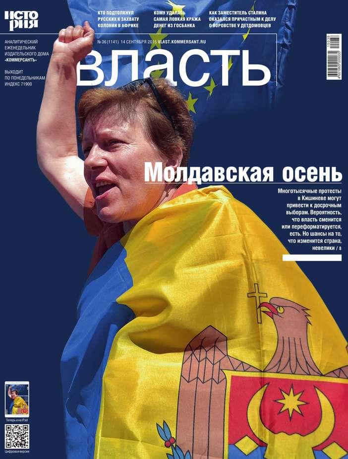 КоммерсантЪ Власть 36-2015