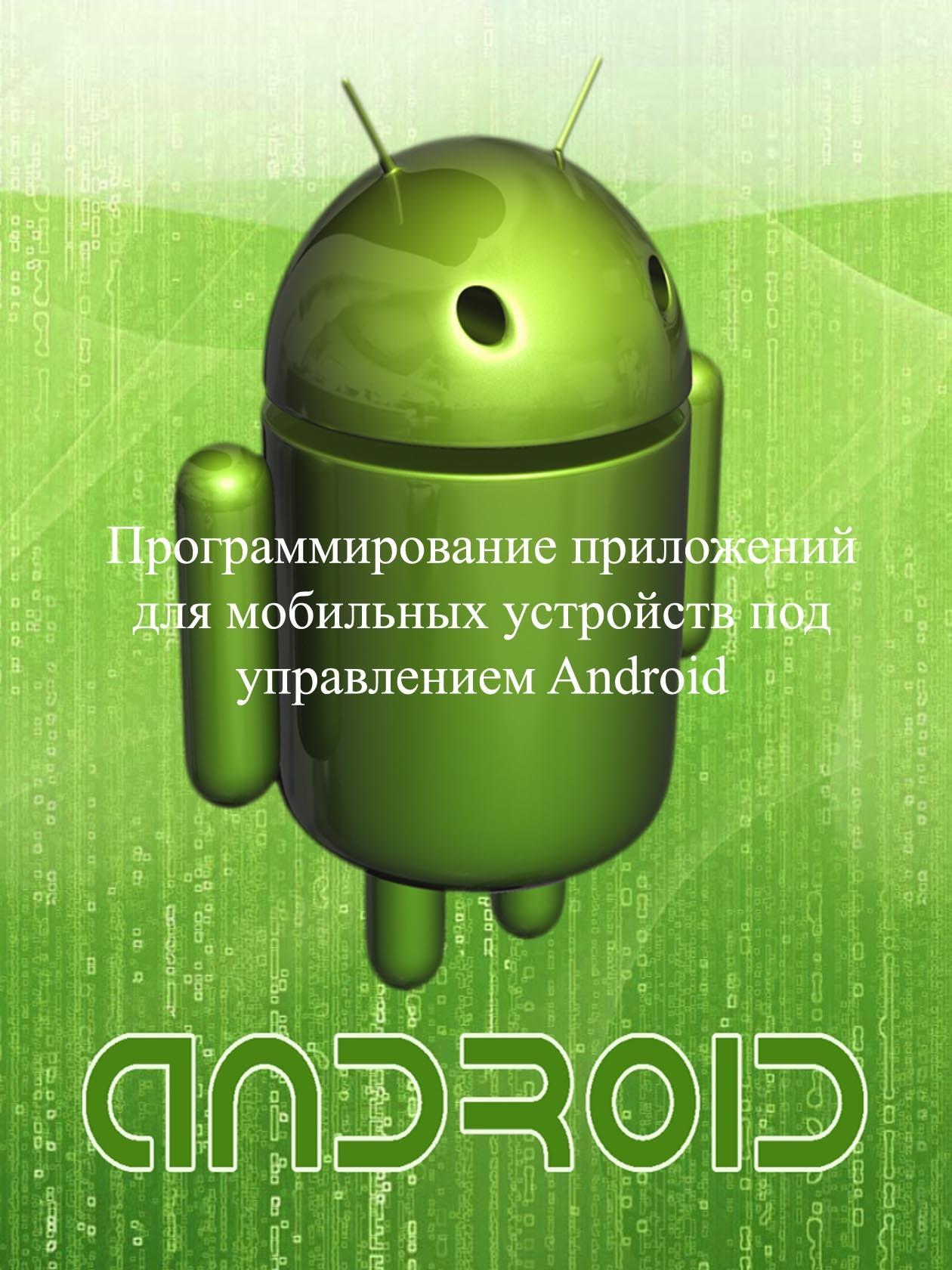 Евгений Сенько Программирование приложений для мобильных устройств под управлением Android. Часть 1