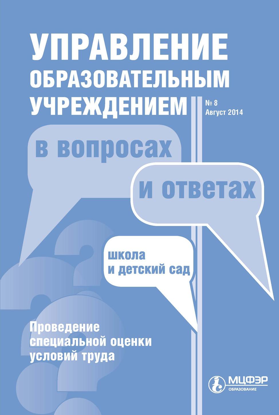 Отсутствует Управление образовательным учреждением в вопросах и ответах № 8 2014
