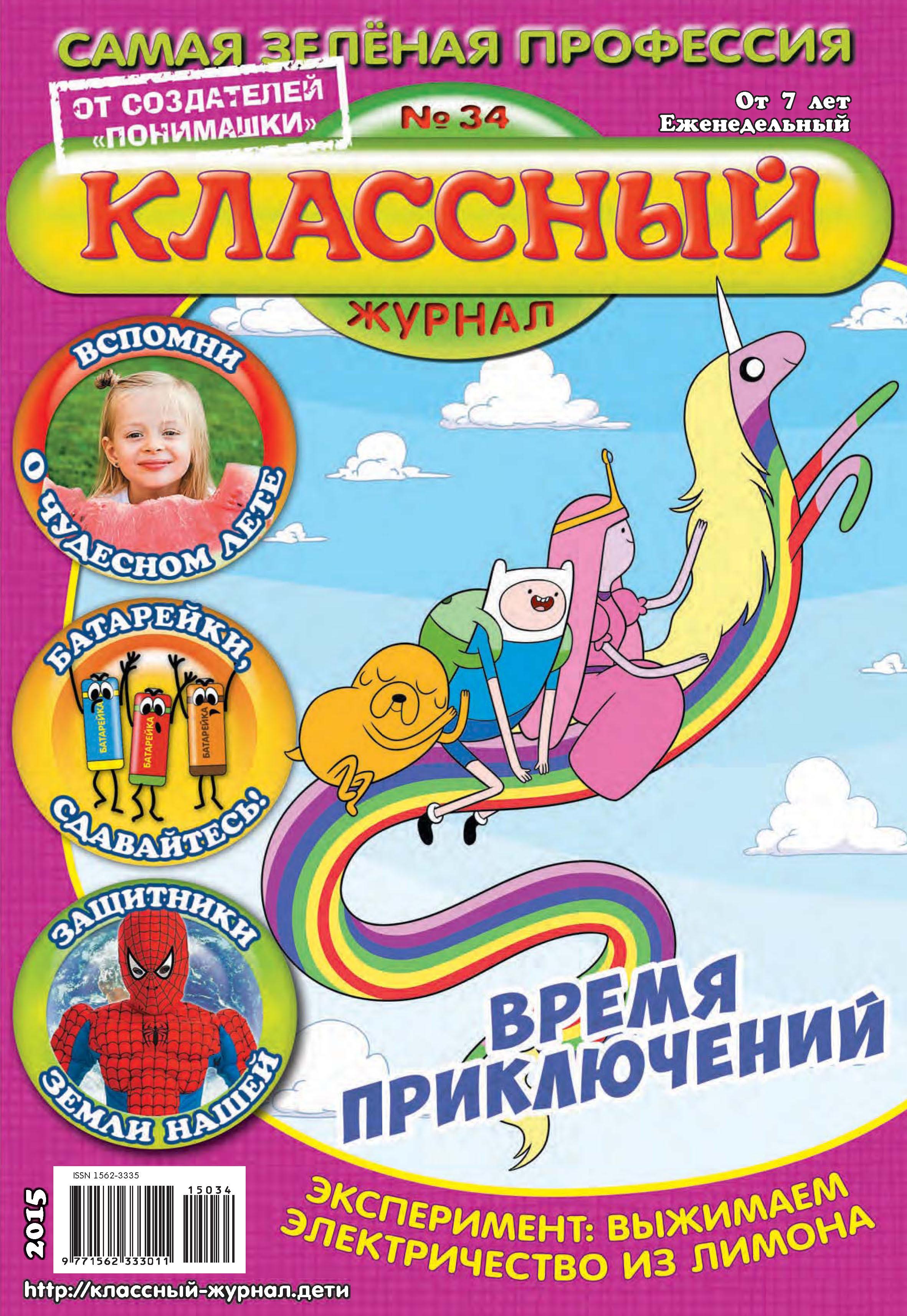 цена Открытые системы Классный журнал №34/2015