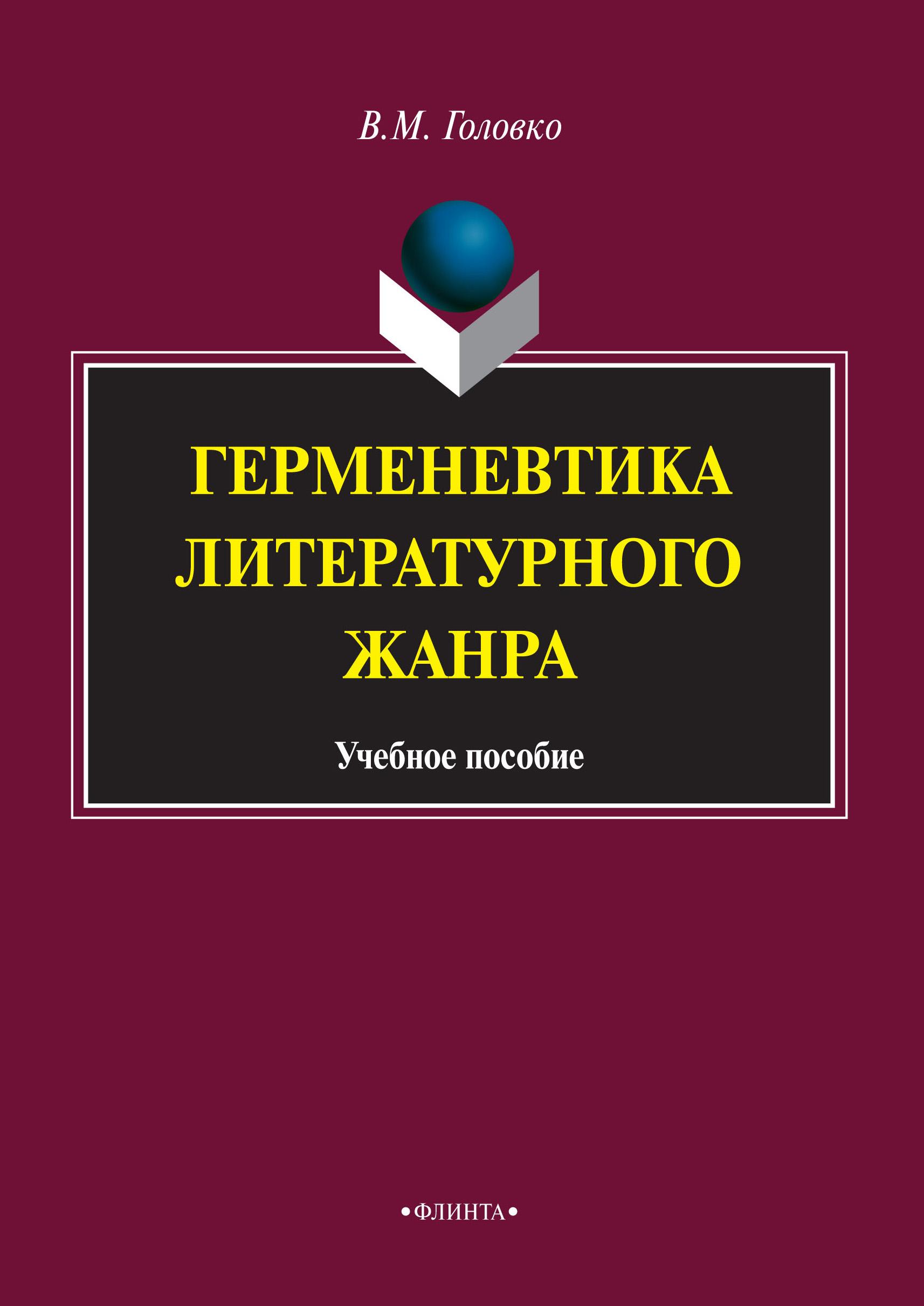 цена В. М. Головко Герменевтика литературного жанра. Учебное пособие в интернет-магазинах