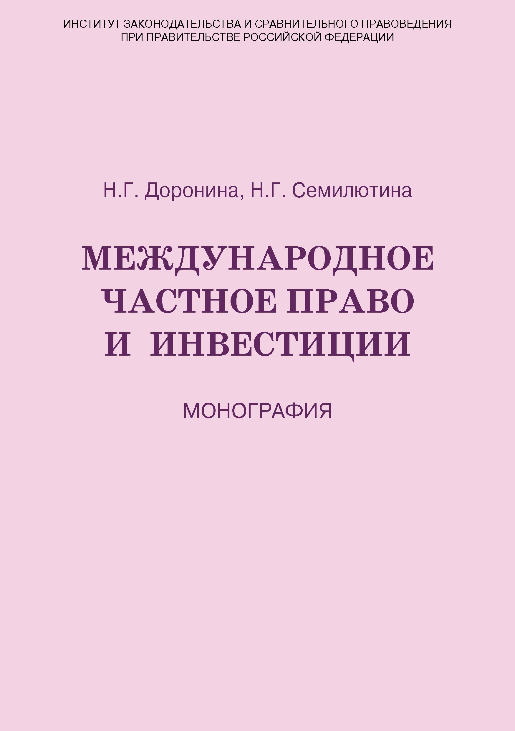 фото обложки издания Международное частное право и инвестиции