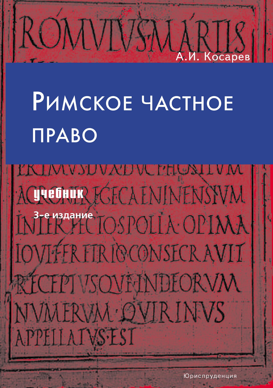 А. И. Косарев Римское частное право зайков а римское частное право в систематическом изложении