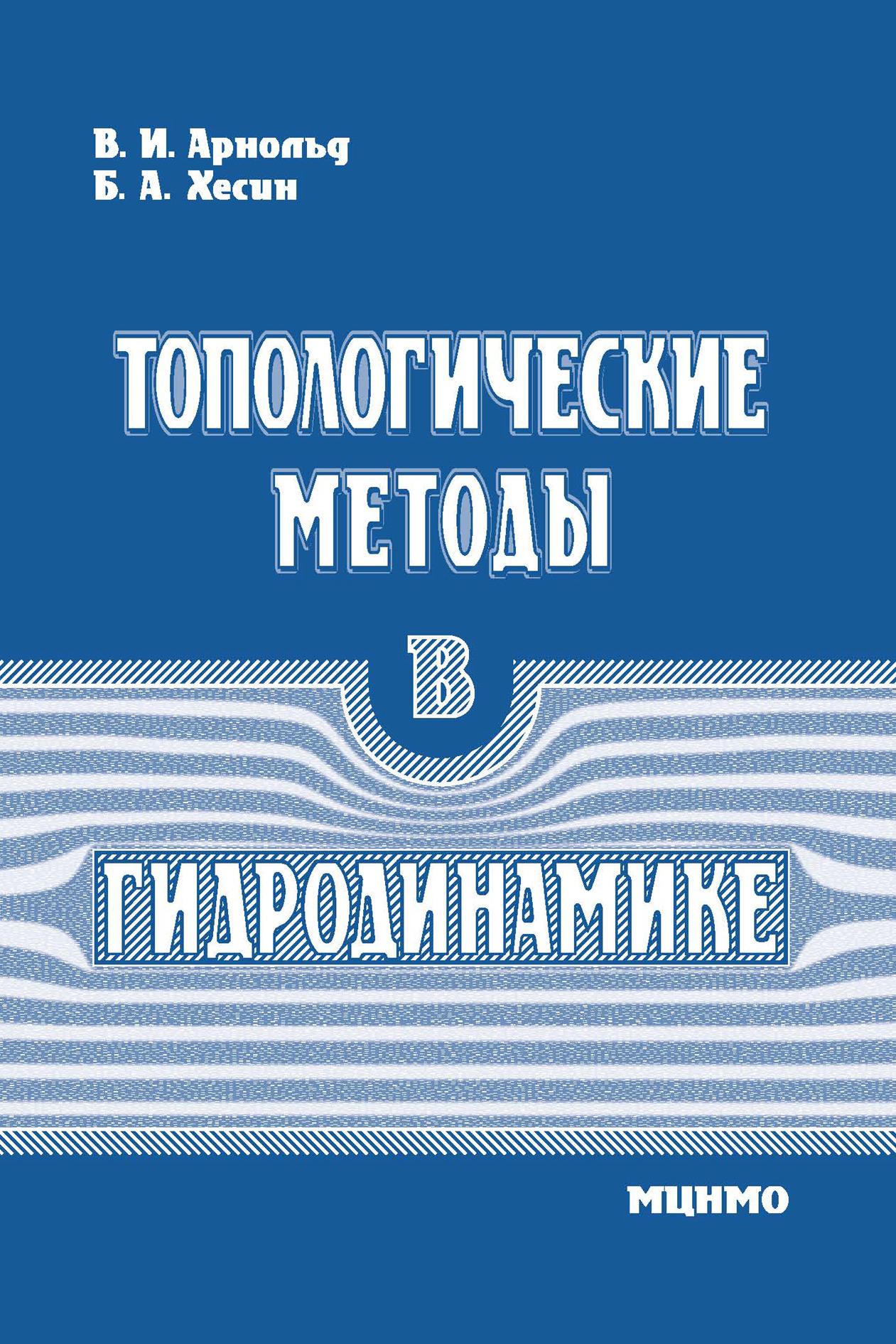 В. И. Арнольд Топологические методы в гидродинамике