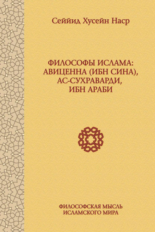 купить Сеййид Хусейн Наср Философы ислама: Авиценна (Ибн Сина), ас-Сухраварди, Ибн Араби недорого