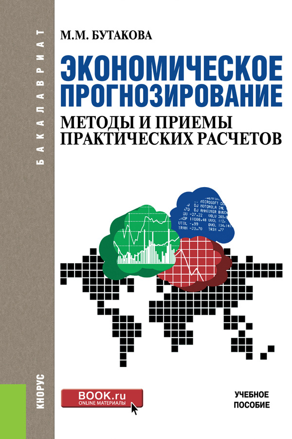 М. М. Бутакова Экономическое прогнозирование. Методы и приемы практических расчетов юрий николаевич лапыгин экономическое прогнозирование