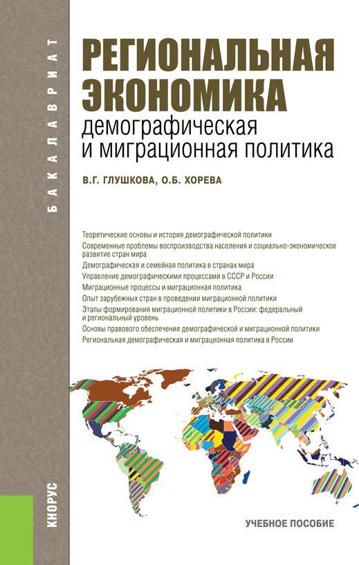 О. Б. Хорева Региональная экономика. Демографическая и миграционная политика о б хорева региональная экономика демографическая и миграционная политика