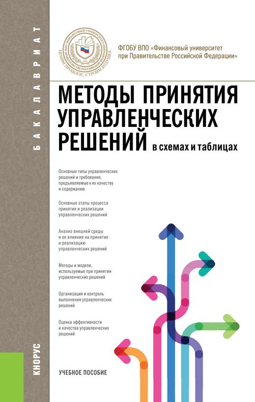 Ирина Беляева Методы принятия управленческих решений александр орлов методы принятия управленческих решений